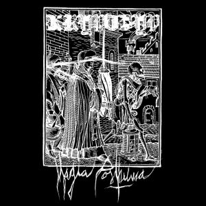 Kryptdyp - Magia Posthuma (Holy Grail From Hell)